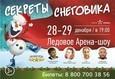 """Секреты Снеговика"" 1"