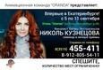 Экстрасенсы в Екатеринбурге 2