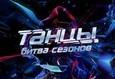 Шоу «Танцы» на ТНТ 1