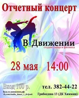 Отчетный концерт «В Движении»