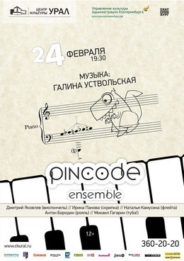 Pincode Ensemble  «Музыка Галины Уствольской»