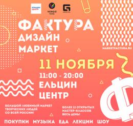 Большая ФАКТУРА - в Ельцин Центре!