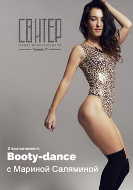 Открытый урок по booty-dance