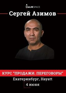 Сергей Азимов. Гуру продаж и переговоров в Екатеринбурге