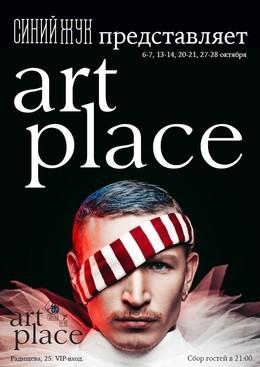 Art Place в Жуке