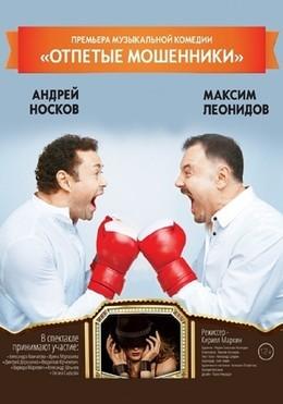 """Музыкальная комедия """"Отпетые Мошенники"""""""