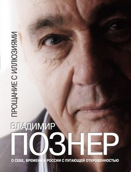 Владимир Познер «Прощание с иллюзиями»