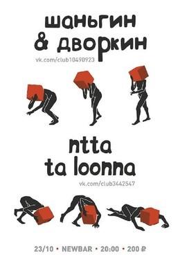 Ntta Ta Loonna / Шаньгин&Дворкин