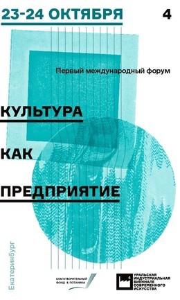 Форум «Культура как предприятие»