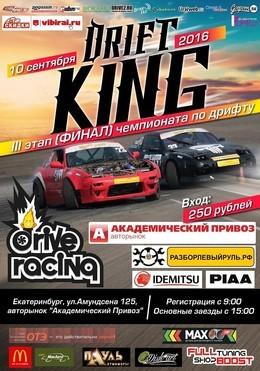 III этап (ФИНАЛ) DRIFT KING 2016