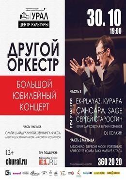 Другой Оркестр «5 ЛЕТ»