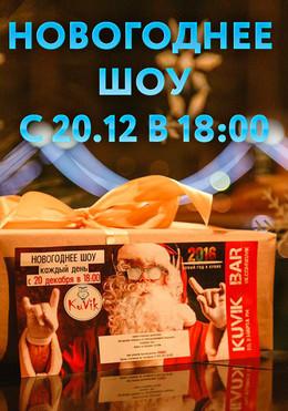 Новый год в KuVik Gastro-Bare