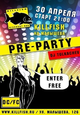 PRE-PARTY В KILLFISH BAR