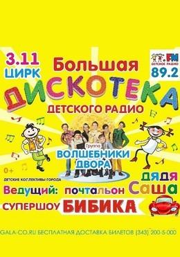 Большая дискотека «Детского радио»