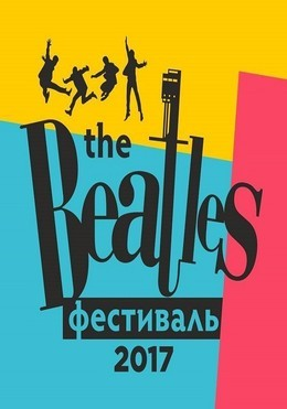 The BEATLES Фестиваль
