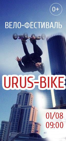 Вело-фестиваль UrusBike