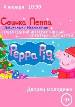 Свинка ПЕППА: Дедморозное настроение