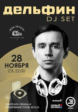 DOLPHIN DJ-SET 18+