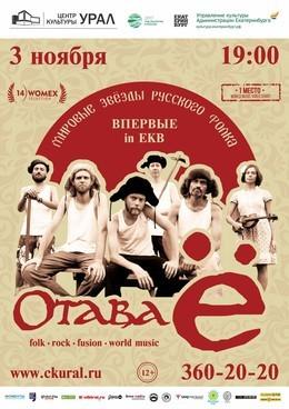 Концерт группы «Отава Ё» «Песни молодецкие»