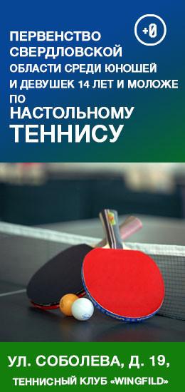 Первенство Свердловской области среди юношей и девушек 14 лет и моложе по настольному теннису