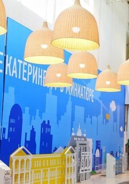 Екатеринбург в миниатюре