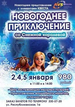 Новогоднее представление со Снежной Королевой