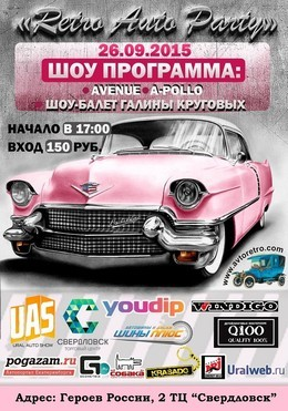 Retro Auto Party