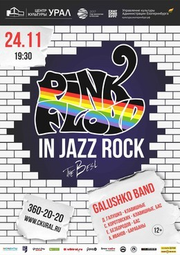«Pink Floyd in Jazz Rock» Denis Galushko Band