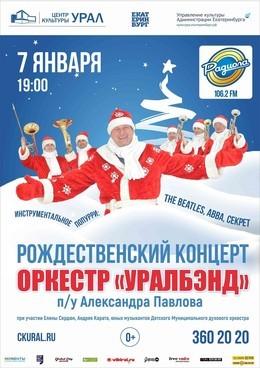 Рождественский концерт Оркестра «Уралбэнд»