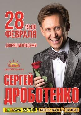 Двухчасовой курс смехотерапии от Сергея Дроботенко!