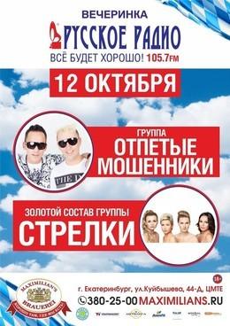 Вечеринка «Русского радио»: группа «Отпетые мошенники» и золотой состав группы «Стрелки»