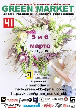 Green Market №9