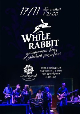 White Rabbit в кафе «Планетарий»