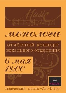 «Монологи». Отчетный концерт вокального отделения