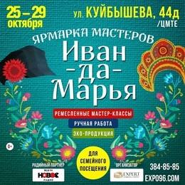 Х ярмарка мастеров «Иван-да-Марья»
