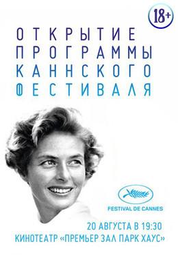 Открытые программы Каннского фестиваля