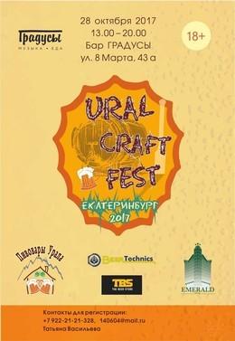 UralCraftFest 2017