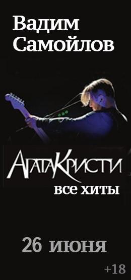 Вадим Самойлов «Агата Кристи. Все хиты»