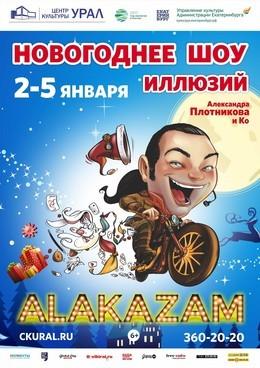 Новогоднее иллюзионное шоу Александра Плотникова «AlaKaZam»