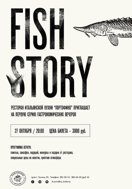 «Fish story». Гастрономический вечер в «Портофино»