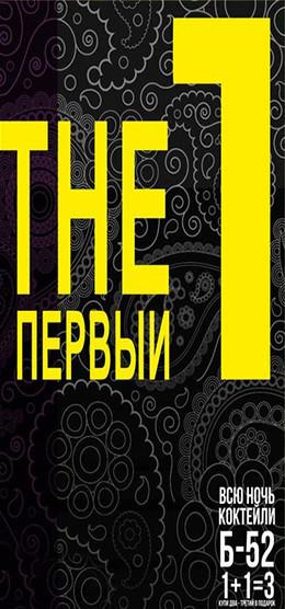 The 1 Первый