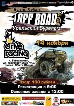 II этап Кубка Уральская Грязь 2015