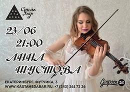 Анна Шустова