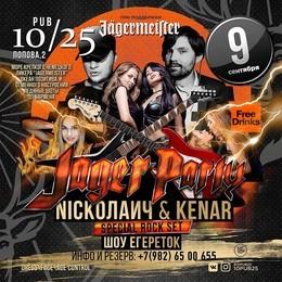 Jäger Party в 10/25 PUB