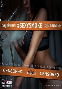 SexySmoke