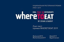 Национальная ресторанная премия WHERETOEAT 2019