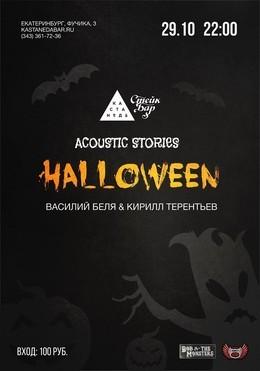 Acoustic Stories Halloween XIII