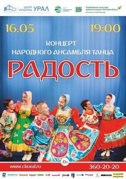 Концерт Народного ансамбля танца «Радость»