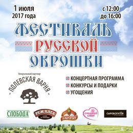 Фестиваль русской окрошки