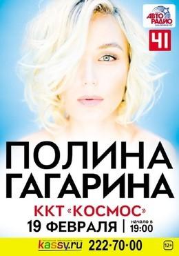 Полина Гагарина Екатеринбург